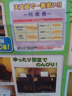 ホーボー日記(2008.3.12)