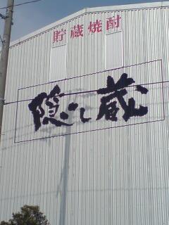 ホーボー日記(2008.3.13)