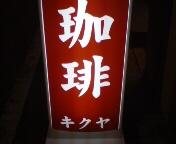 ホーボー日記(2008.7.5#1)