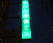 ホーボー日記(2008.7.5#2)
