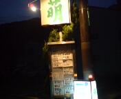 ホーボー日記(2008.7.21#2)