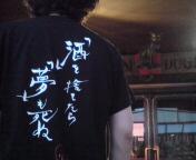 ホーボー日記(2008.8.17#2)