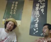 ホーボー日記(2008.8.3)