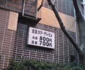 ホーボー日記(20009.3.22)